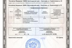 Приложение к лицензии №4